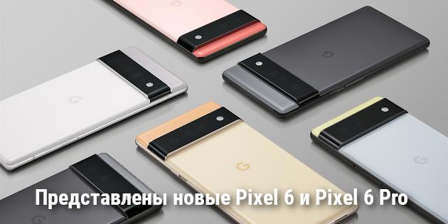 Google представила Pixel 6 и Pixel 6 Pro